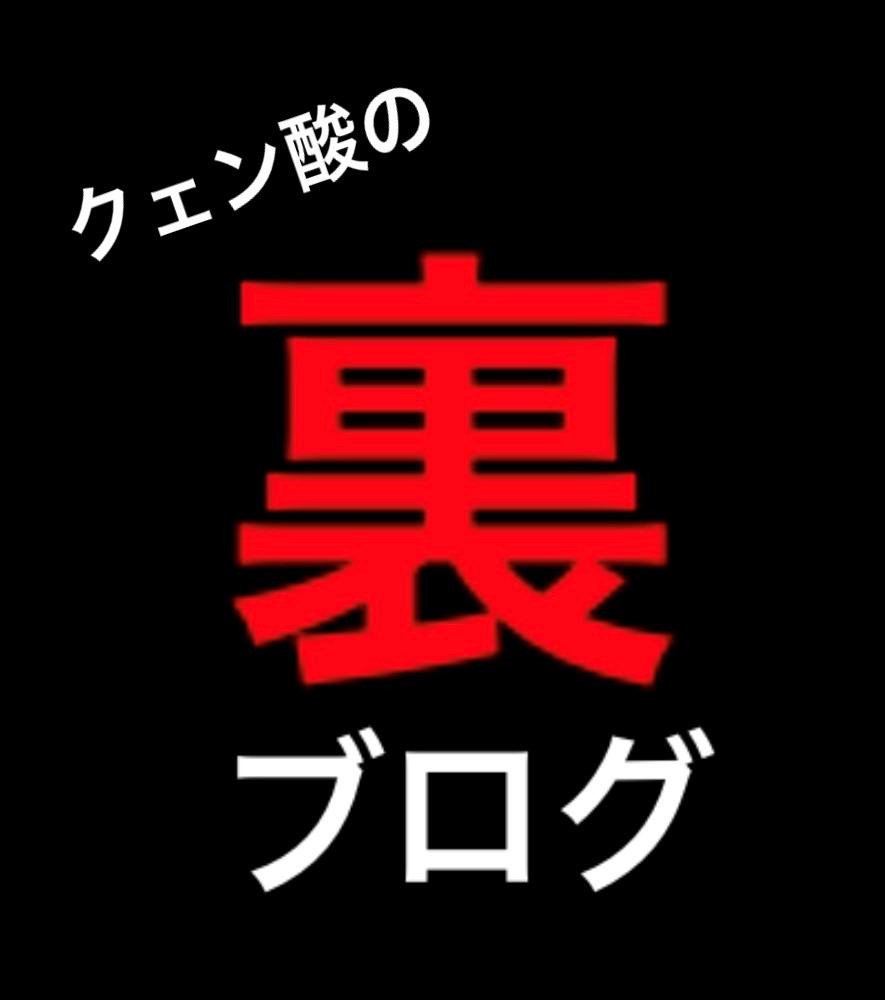 クェン酸の裏ブログロゴ